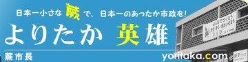 Yoritaka_home_02_2